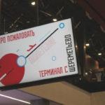 ФОТО: Экскурсия по новому терминалу С в Шереметьево