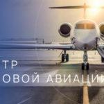 Новый оператор центра деловой авиации в аэропорту Домодедово